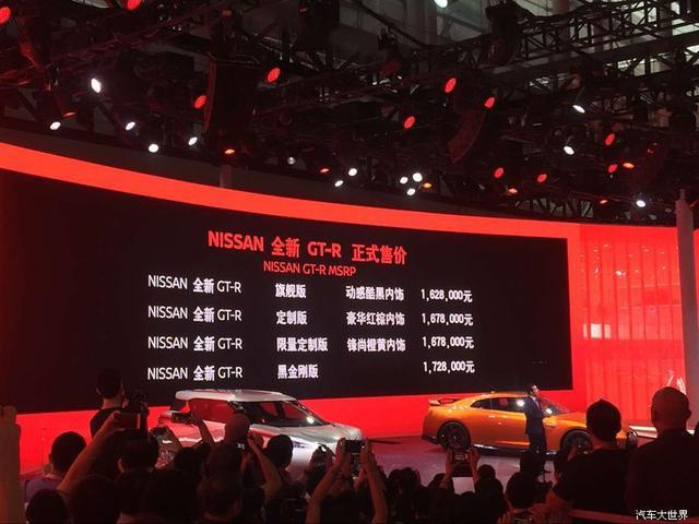 全新GT-R广州车展上市,售价162.8万元-172.8万元