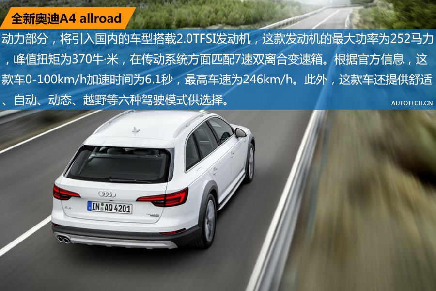 新车图说:2016广州车展全新奥迪A4 allroad首发