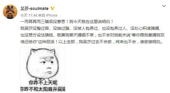 开撕!刘翔女友与前妻互相嘲讽,吴莎斥葛天尽说屁话