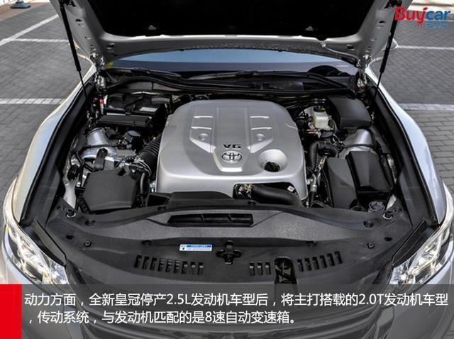 一汽丰田 | V6发动机将谢幕 一汽丰田皇冠主打2.0T