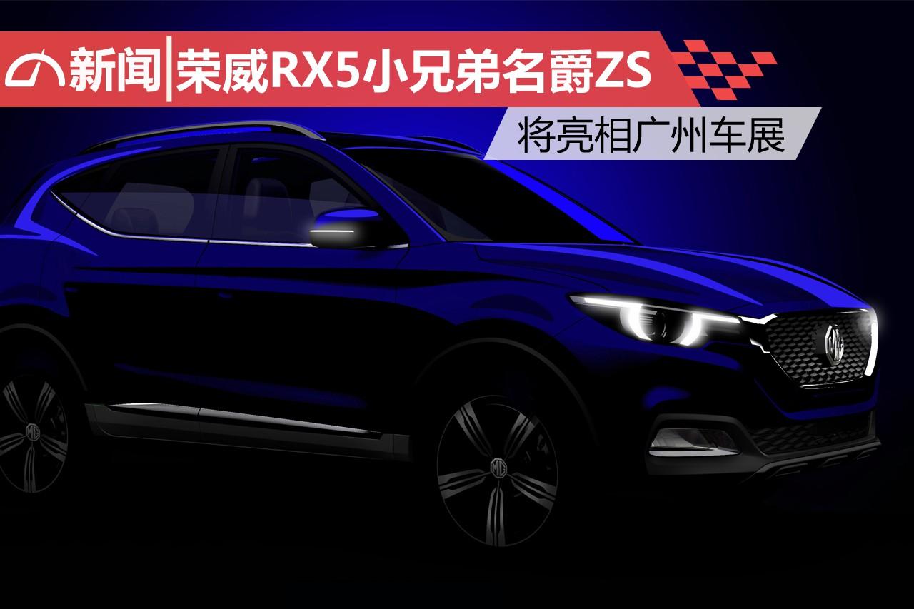 荣威RX5小兄弟名爵ZS 将亮相广州车展