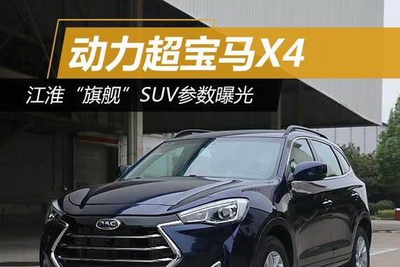 """江淮""""旗舰""""SUV参数曝光 动力超宝马X4"""