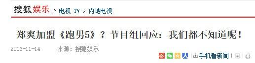 郑爽没可能了之后,有消息说不是S女星就是J女星。