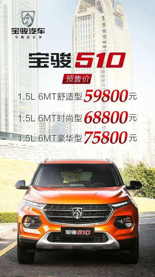 独家爆料!宝骏510售价5.48万起。