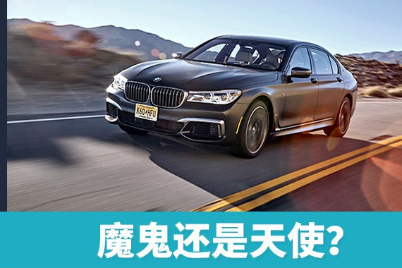 魔鬼还是天使?北美试驾全新BMW M760Li