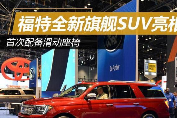福特全新旗舰SUV亮相 首次采用<em>滑动</em>座椅