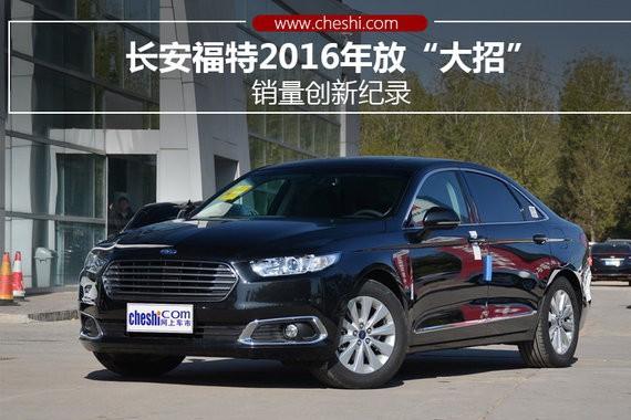 """长安福特2016年放""""大招"""" 销量创新纪录"""