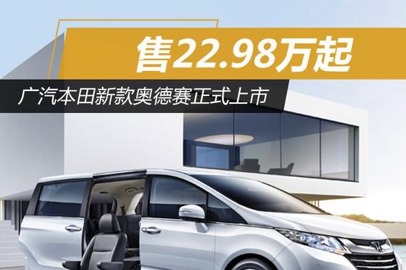 广汽本田新款奥德赛正式上市 22.98万起