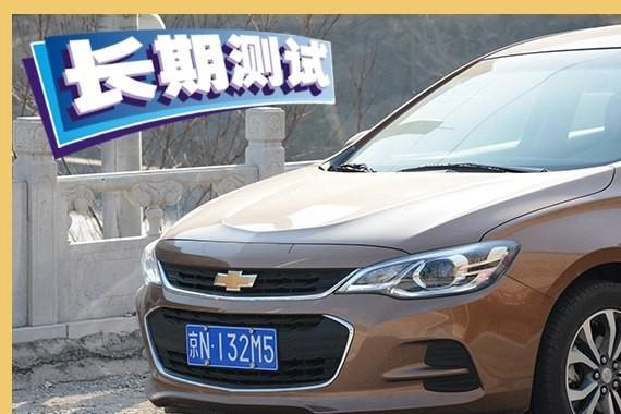春节期间用车小结 科沃兹长期测试(4)