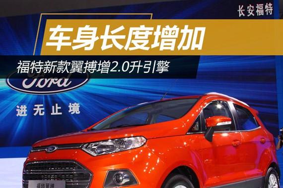 福特新款翼搏增2.0升引擎 <em>车身长</em>度增加