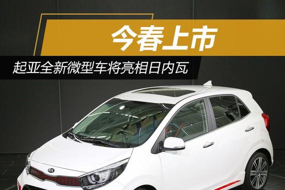 起亚全新微型车将亮相日内瓦 今春上市