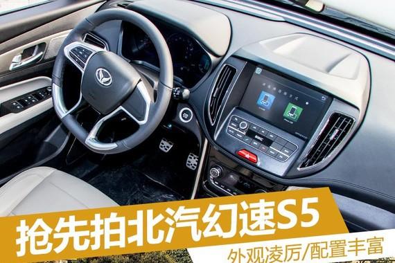 外观凌厉/配置丰富 抢先拍北汽幻速S5