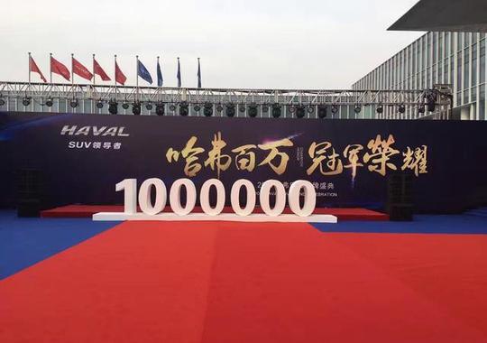 哈弗百万不是天花板 做世界品牌给WEY背书