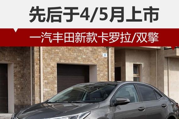 一汽丰田新卡罗拉/双擎 先后于4/5月上市