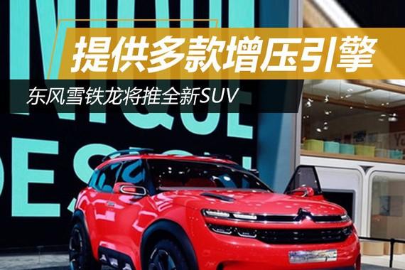 东风雪铁龙将推全新SUV 提供多款增压引擎