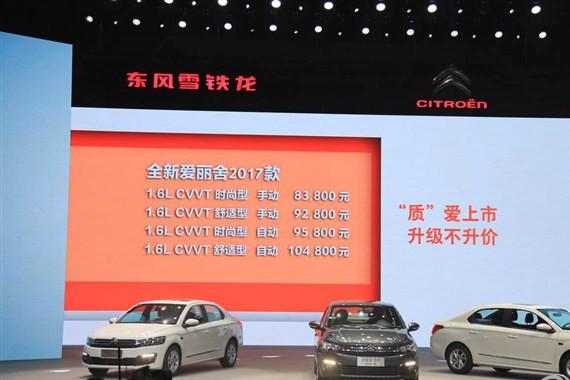 新雪铁龙爱丽舍上市 售8.38万-10.48万元