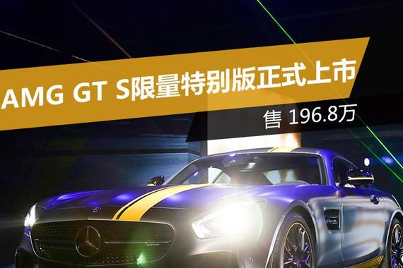 AMG GT S限量特别版正式上市 售196.8万