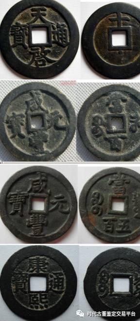 古钱币的红锈、绿锈、黑锈的的作伪以及鉴定