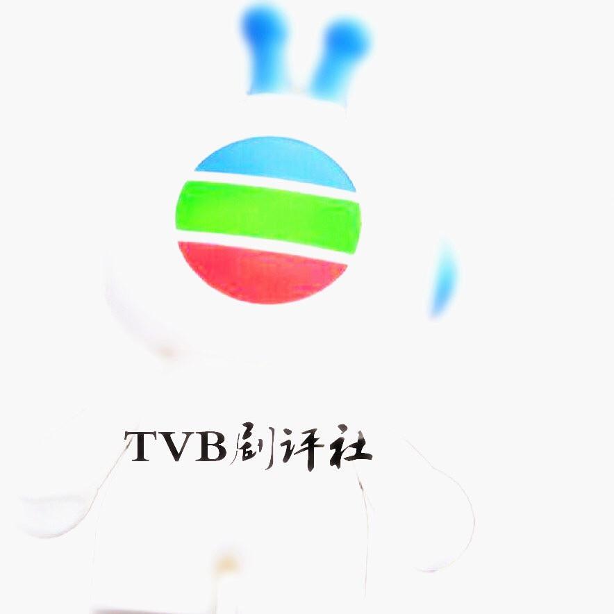 TVB剧评社