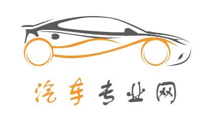 汽车专业网