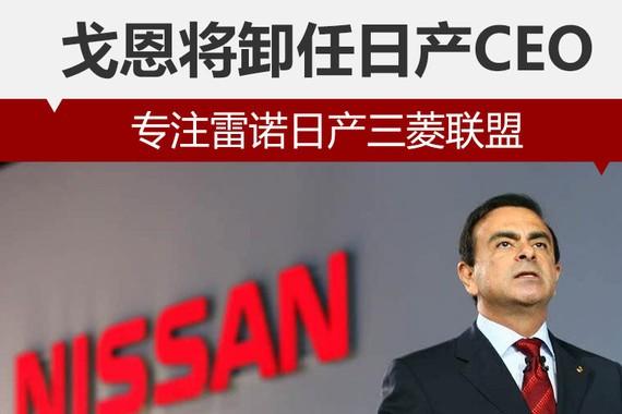 戈恩将卸任日产CEO 专注雷诺日产三菱联盟