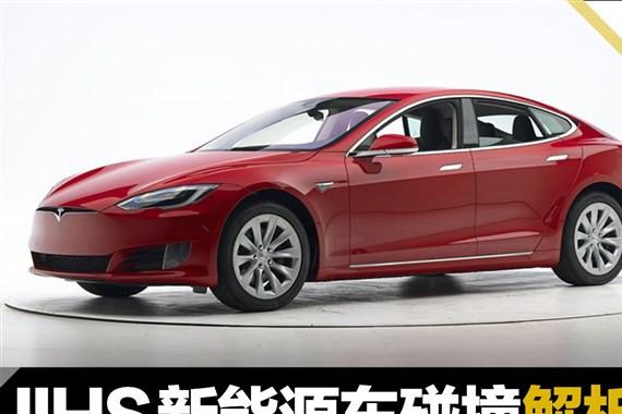 IIHS新能源车型成绩解析 一分钱一分货?