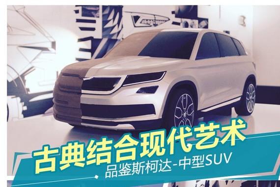 古典结合现代艺术 品鉴斯柯达-中型SUV