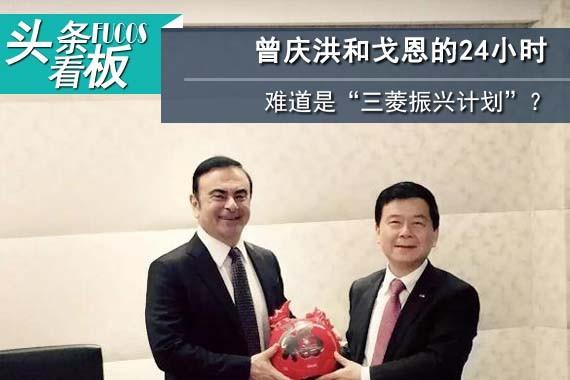 """曾庆洪和戈恩的24小时:难道是""""三菱振兴计划""""?"""