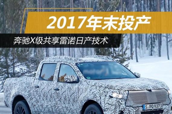 奔驰X级共享雷诺日产技术 2017年末投产