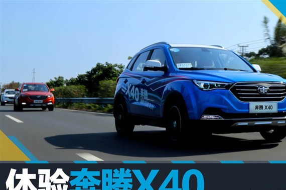 """体验奔腾X40 自主品牌""""顽""""转车载互联"""