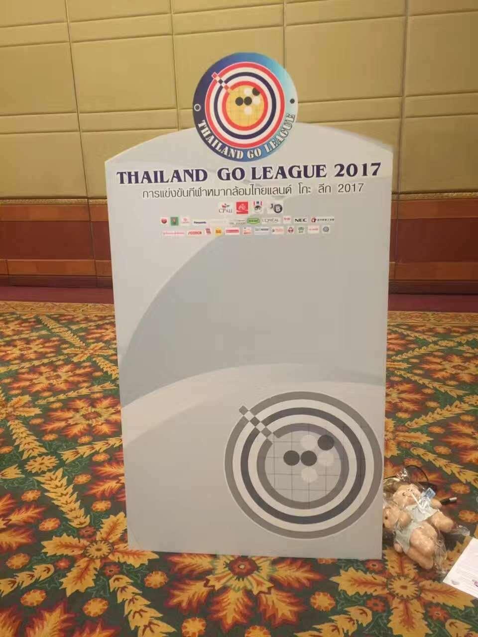 泰国围棋联赛开幕 海外围棋活动一片火热