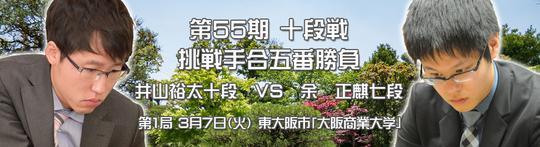 """""""刀把五""""大对杀胜出 十段战井山裕太旗开得胜"""
