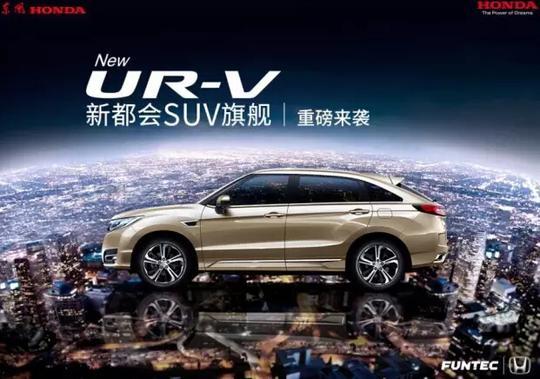 东风Honda也放大招  UR-V新都会SUV将上市
