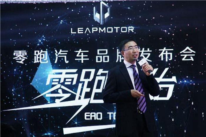 零跑汽车品牌金华发布 制造基地正式启动