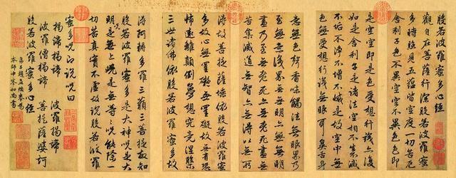古今14位书法家写《心经》:看王羲之,苏轼等书风图片
