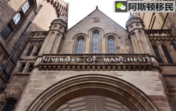 阿斯顿移民:英国名校一览——曼彻斯特大学(上)