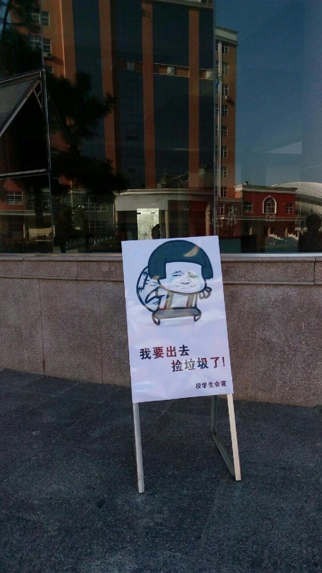 河南一高校用公益爱护表情指示牌呼吁1制作表情包熊猫图搞怪图片