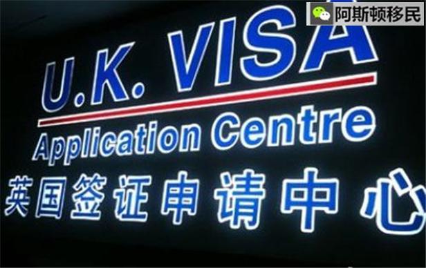 阿斯顿移民:签证来啦!Tier 5申请流程与注意事项