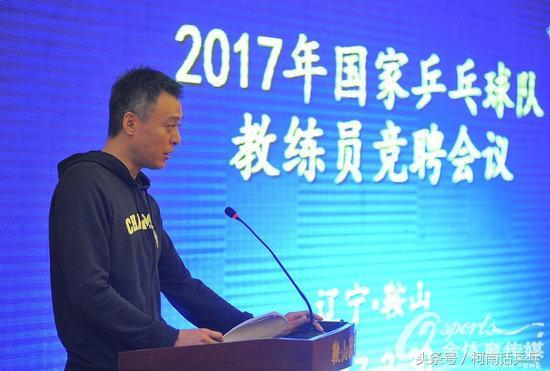 中国男乒新主帅秦志戬:坚守国乒价值观