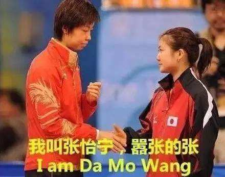 张怡宁告诉闺女:金牌随便玩,银牌找王皓叔叔!