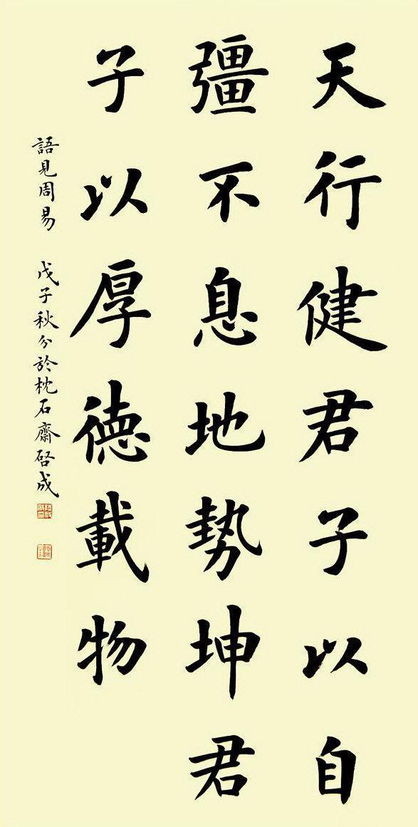 书法名家卢中南高徒陆启成,楷书秀美,苍劲有力!图片