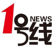 新闻一号线