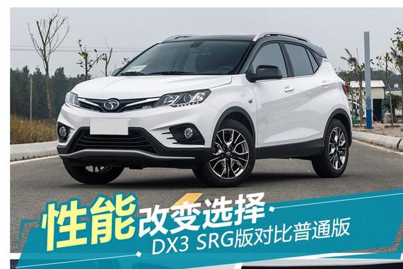 寄予厚望 东南DX3 SRG性能版对比普通版