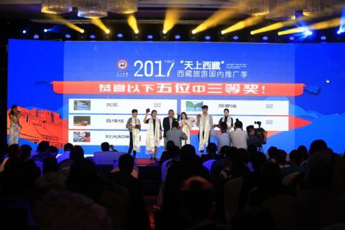 """""""天上西藏从北京起航""""—2017西藏旅游国内推广季"""