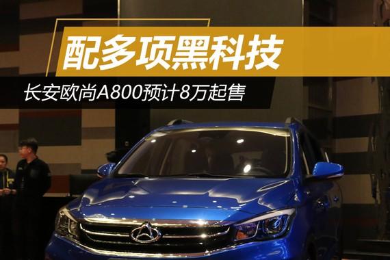 配多项黑科技 长安欧尚A800预计8万起售