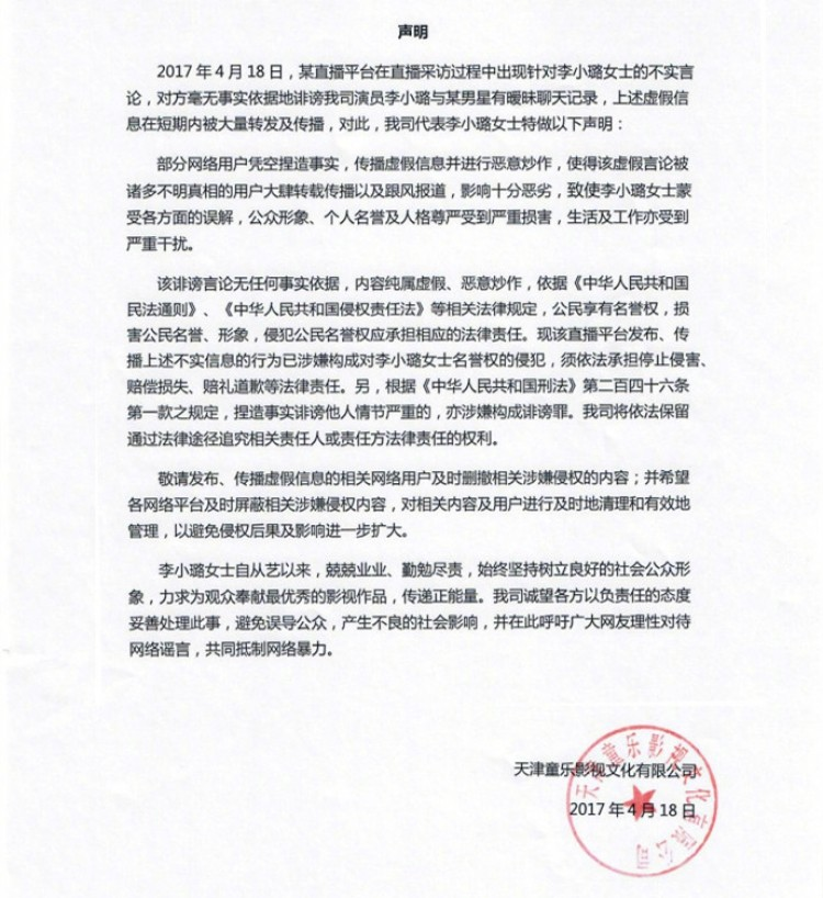 鹿晗否认生子爆料、baby回应代孕说,卓伟最近收到几份声明