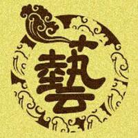 中艺书画网