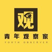 青年观察家