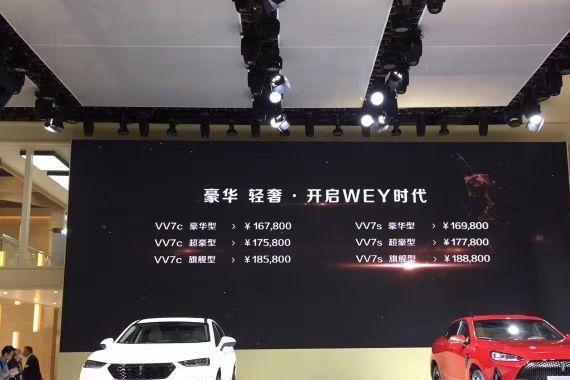 国产进阶之作,WAY VV7冲击高端SUV