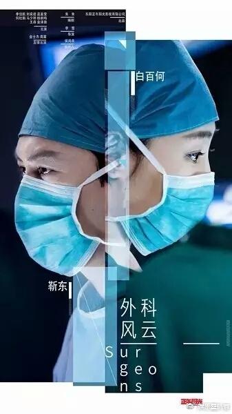 面对质疑吐槽,《外科风云》只用实力告诉我们不看就亏大了。